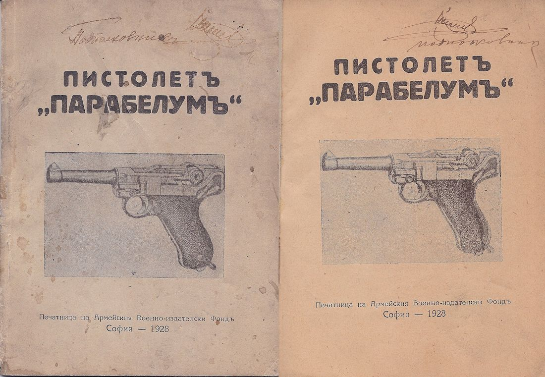 1928 dated M1911 Bulgarian Luger instruction manual
